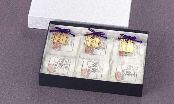 永平寺濃厚ごま豆腐 ギフトセットの箱画像