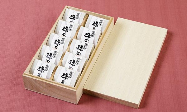 珠玉(しゅぎょく)の箱画像