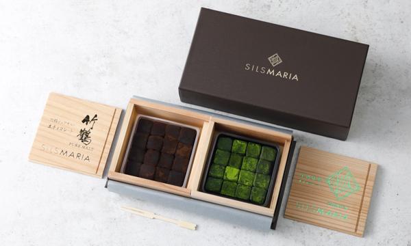 生チョコレート2種詰合せの箱画像