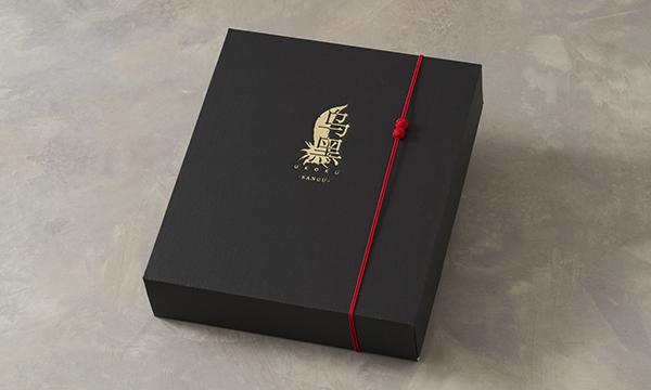 烏黒UKOKU -SANGU-の包装画像