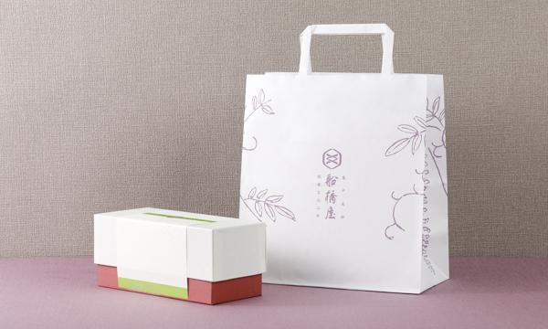 船橋屋【最中日和】手詰め最中の紙袋画像