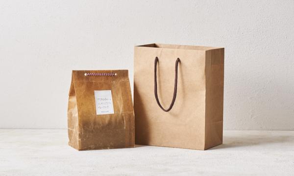 グリオットチェリーとヘーゼルナッツのチョコテリーヌの紙袋画像