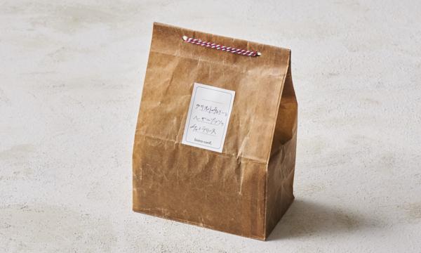 グリオットチェリーとヘーゼルナッツのチョコテリーヌの包装画像