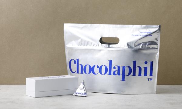 ガトーショコラ レクタングルの紙袋画像
