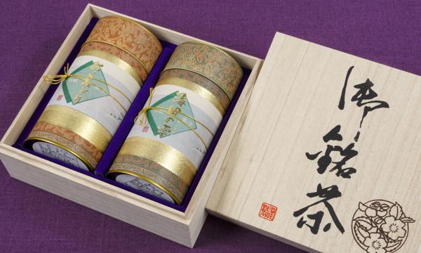 海田園の銘茶ギフト 匠の箱画像