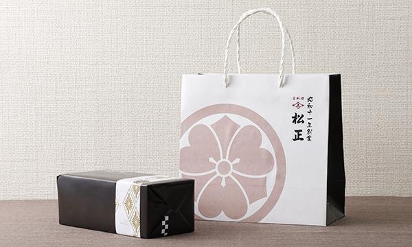 丹波黒豆テリーヌの紙袋画像