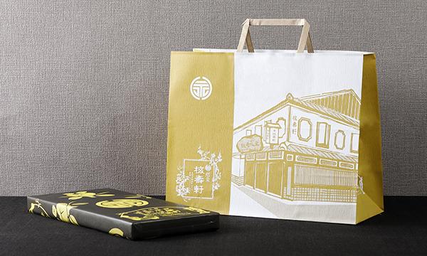 もしほ草(3袋入り)の紙袋画像