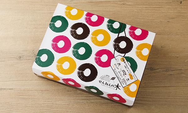 とろなまプチバウムケーキ6個入りセットの紙袋画像