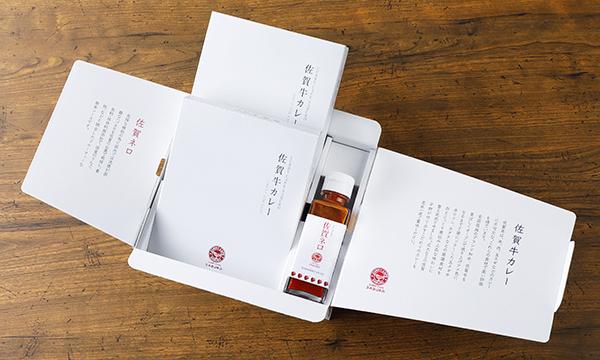サブローオリジナル贈答用佐賀牛カレーセット(佐賀牛カレー2箱+佐賀ネロ1本)の箱画像