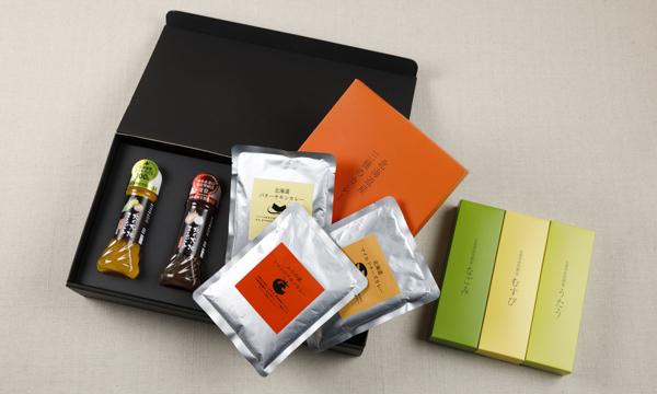 The北海道ファーム水芭蕉米カレードレッシングセットの箱画像
