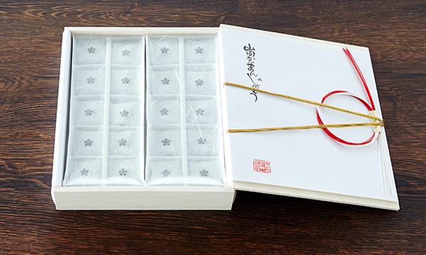 山田屋まんじゅう 20個木箱入りの箱画像