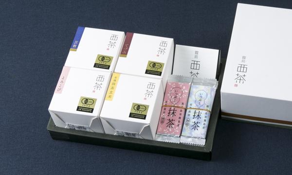 有機栽培緑茶ティーバッグBOX 霧島極みの箱画像