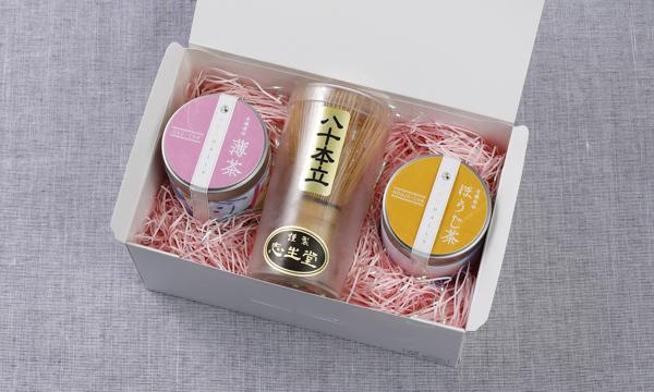 オリジナル有機抹茶有機ほうじ茶 茶筅 風呂敷セットの箱画像