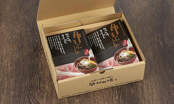 漢方和牛 牛まぶしセットの箱画像