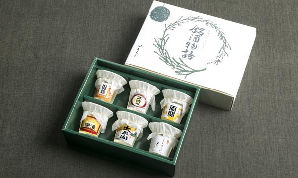 秋田ほろよい酒ゼリー 銘酒物語の箱画像