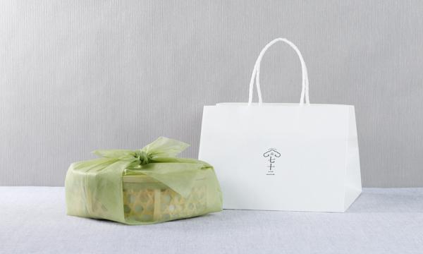 竹かご入 果子ケーキ13個詰合せの紙袋画像