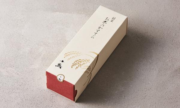 銀座 お米のかすてら【しお】の包装画像