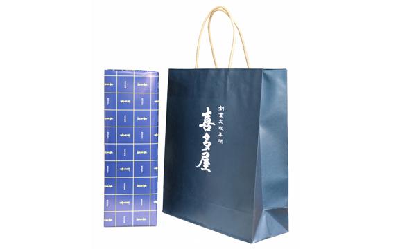 大吟醸 極醸 喜多屋の紙袋画像