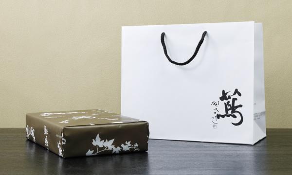 蔦の家・京華燻製セットの紙袋画像