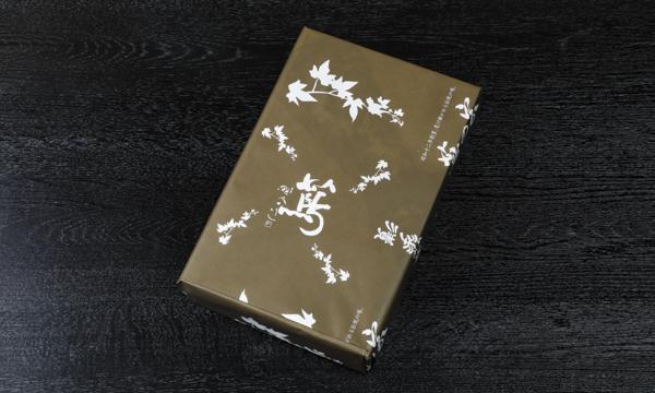蔦の家・京華燻製セットの包装画像