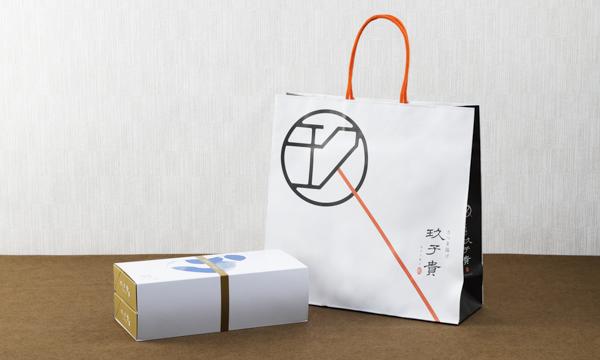 10種類さつま揚げ詰合せ【美彩】の紙袋画像