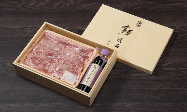 松阪牛すき焼きセットの箱画像
