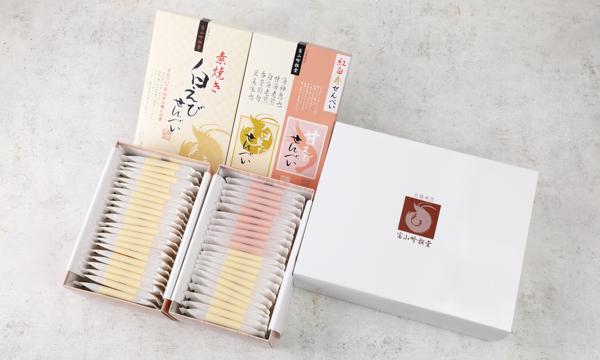 白えび紅白寿せんべいセットの箱画像