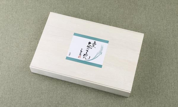 島原手延べ素麺セットの包装画像