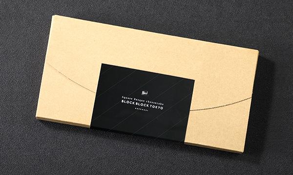 バスクチーズケーキBB 【 8個入り 】の包装画像