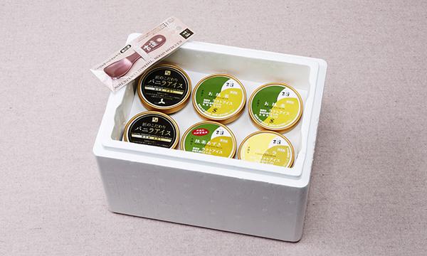 完全無添加手作りアイスクリームオリジナル6個セットの箱画像
