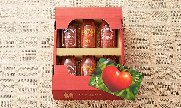 曽我農園トマトジュースセットの箱画像