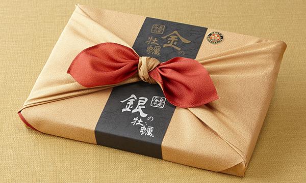 金の牡蠣・銀の牡蠣 風呂敷包み3個セットの包装画像