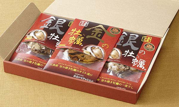 金の牡蠣・銀の牡蠣 風呂敷包み3個セットの箱画像