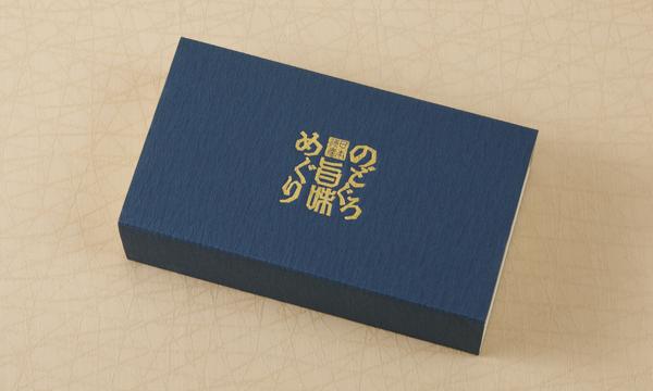 のどぐろ旨みめぐり(水煮・醤油煮缶詰セット)の包装画像