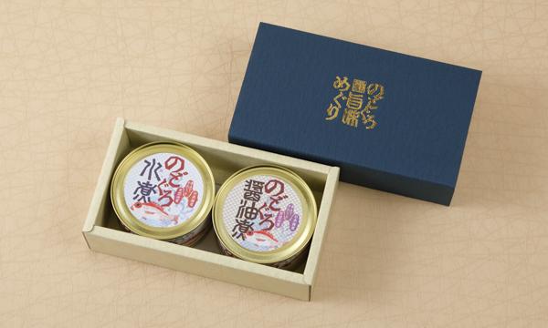 のどぐろ旨みめぐり(水煮・醤油煮缶詰セット)の箱画像