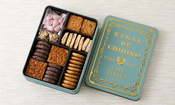 REGAL DE CHIHIRO (レリーフ缶)の箱画像