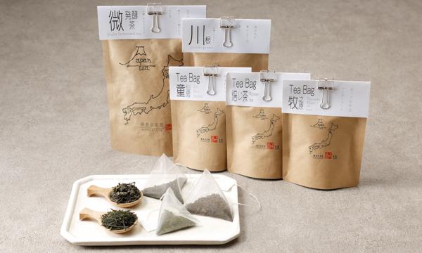 鎌倉倶楽部 茶寮 JAPAN TEA
