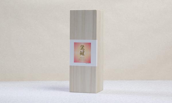 高級ボトリングティー『覚醒』の包装画像