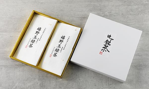 名人篤農家が作った嬉野玉緑茶の箱画像