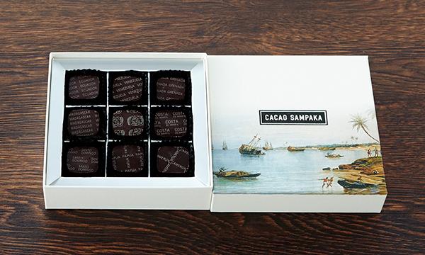 カカオの旅 9ヶ国セレクションの箱画像