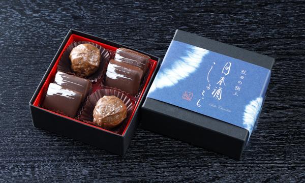 日本酒しょこら藍染め包みの箱画像