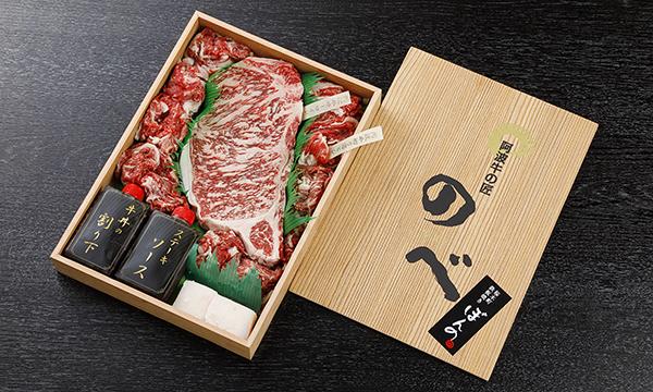 最高級阿波牛サーロイン&切り落とし(阿波牛サーロインと阿波牛丼 2種類の特製ソース付き)の内容画像