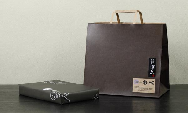 最高級阿波牛サーロイン&切り落とし(阿波牛サーロインと阿波牛丼 2種類の特製ソース付き)の紙袋画像