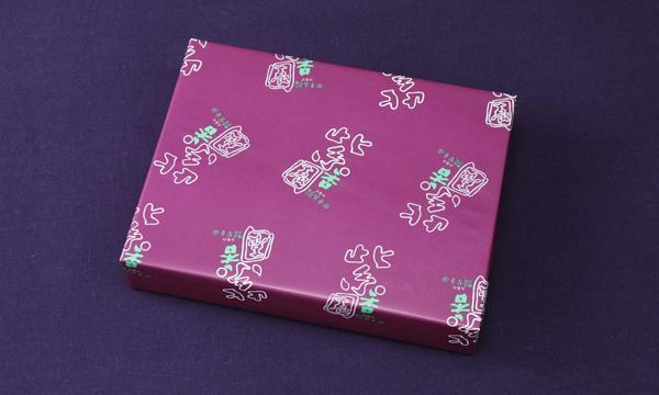 紫香園ギフトセットの包装画像