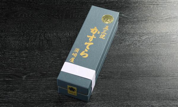 長崎五三焼かすてら 1号の包装画像