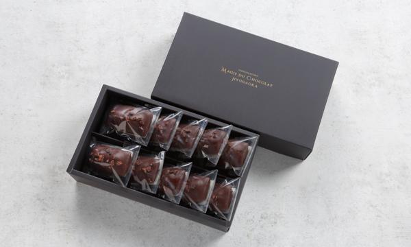フィナンシェ ショコラの箱画像
