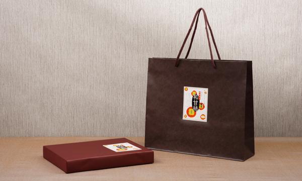 和甘柿(わかんし)4袋セットの紙袋画像