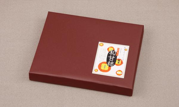 和甘柿(わかんし)4袋セットの包装画像