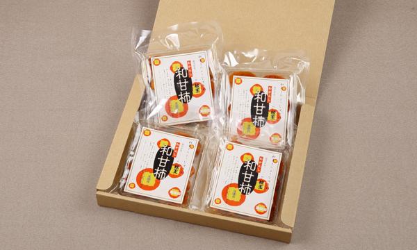和甘柿(わかんし)4袋セットの箱画像
