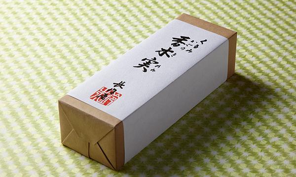 香木実(かぐのきのみ)の包装画像
